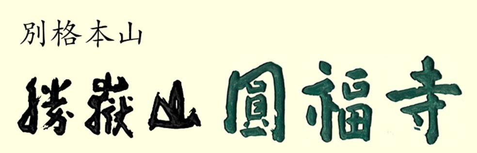 勝嶽山圓福寺